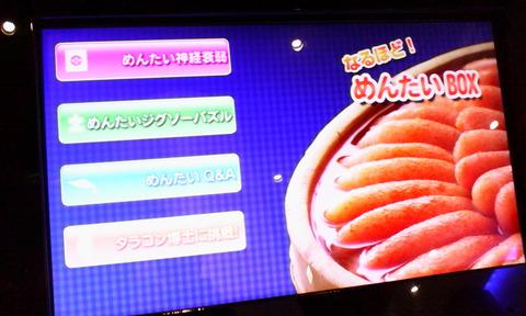IMG_tokoname_mentai_game