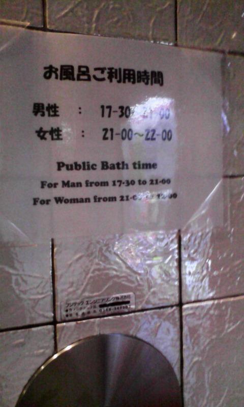 IMG_osaka_hotel_parkinn_bath_time
