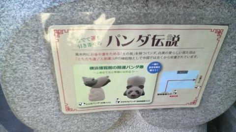 yokohama_chinese_panda