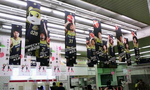 tobu_utsunomiya_line_brex_banner