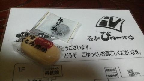 yamanashi_isawa_onsen_viewhotel_sweets