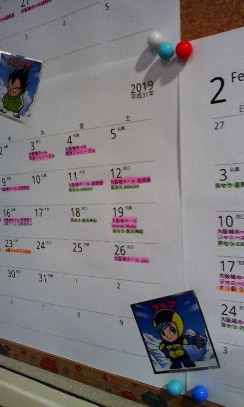 IMG_osaka_hotel_raizan_event_calendar
