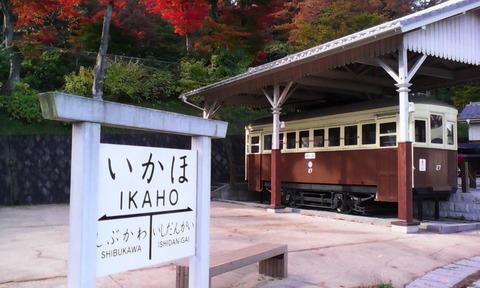 IMG_ikaho_train