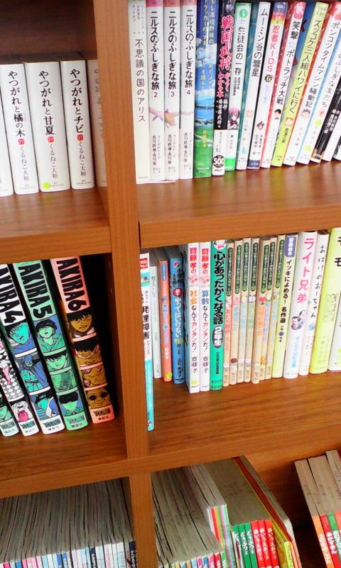 natori_station_plaza_books