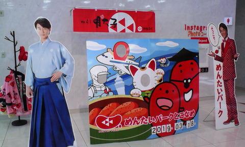 IMG_tokoname_mentai_hikawa_kiyoshi_photo