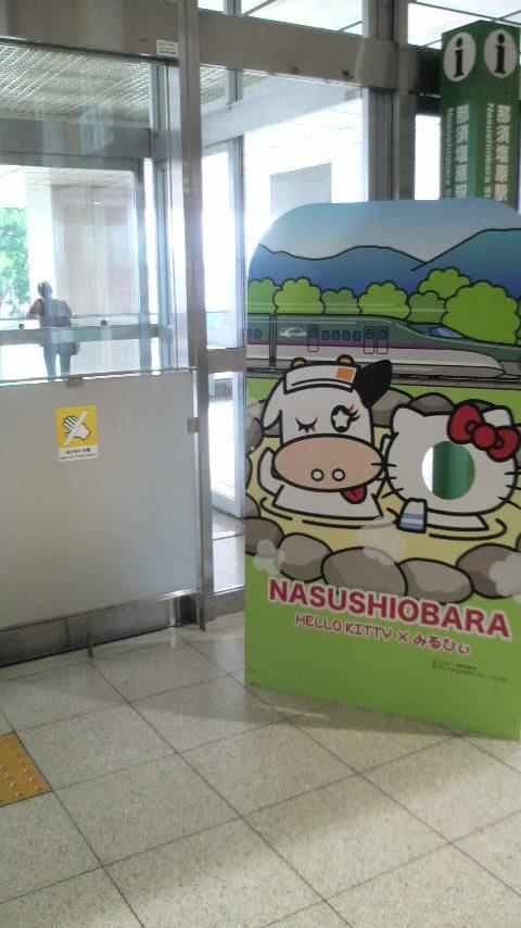 nasu-shiobara-hello-kitty