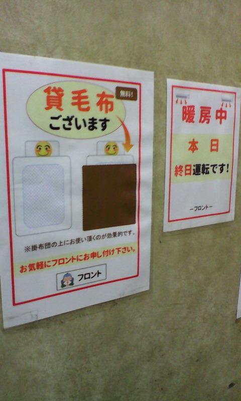 IMG_osaka_hotel_fukusuke_blanket