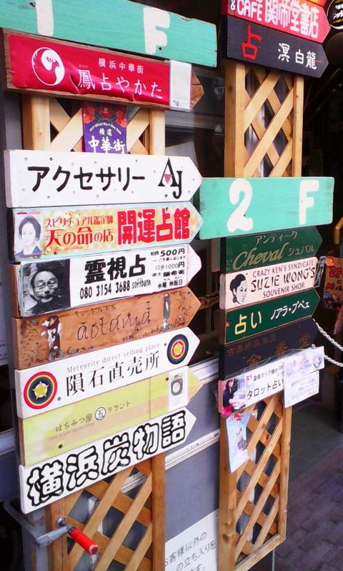 yokohama_chinese_bazaar_2