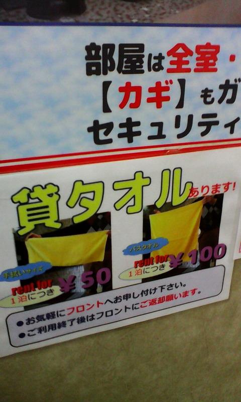 IMG_osaka_hotel_fukusuke_towel