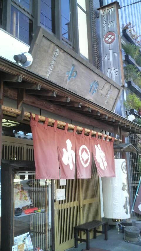 yamanashi_koufu_houtou_kosaku_outside