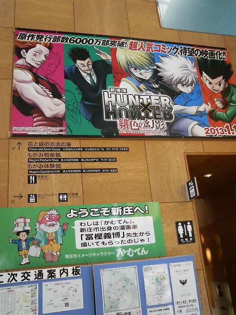 ハンター ハンター アニメ 広場
