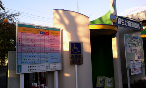 kiryu_park_enter