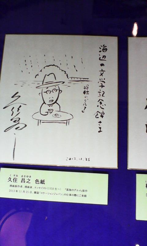 IMG_gamagori_bungaku_kusumi