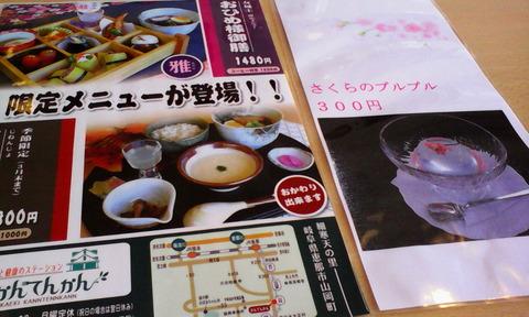 ena_kantenkan_menu2