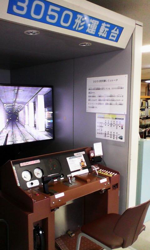 nagoya_subway_simulator