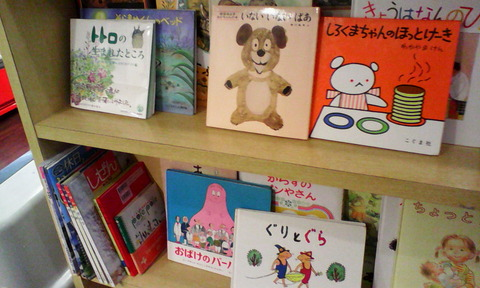 IMG_osaka_hotel_raizan_books_child