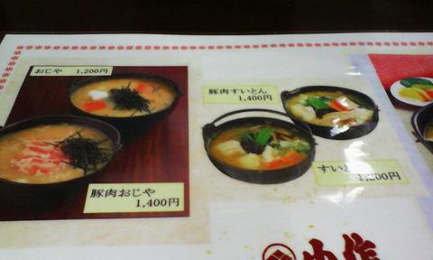 yamanashi_koufu_houtou_kosaku_menu