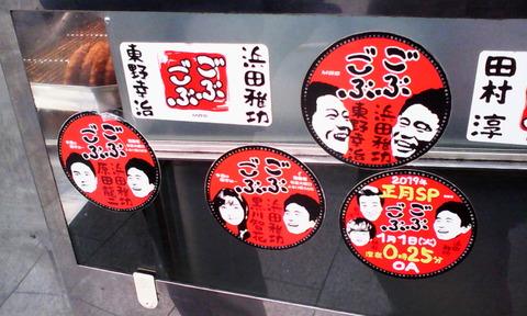 IMG_osaka_gobugobu_sticker