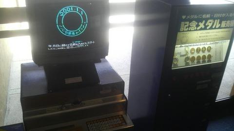 xP2490067