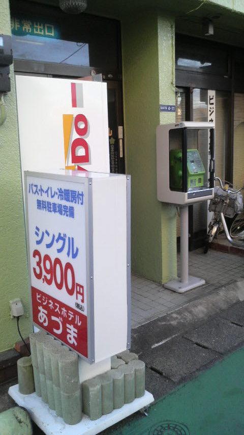 yamanashi_koufu_hotel_azuma_enter