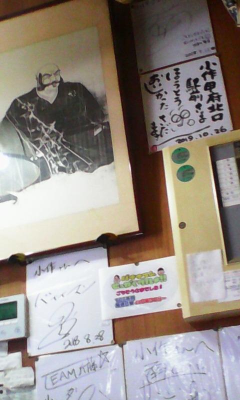 yamanashi_koufu_houtou_kosaku_sign