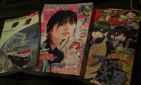 yamanashi_koufu_hotel_azuma_magazines