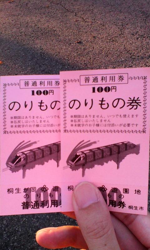kiryu_park_ticket