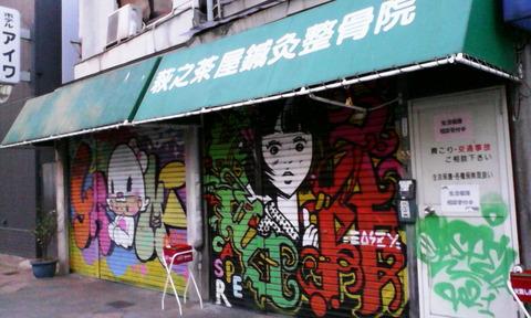 osaka_nishinari_street_art
