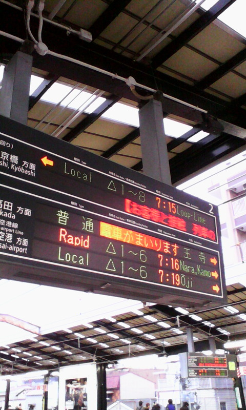 IMG_JR_shinimamiya_timetable