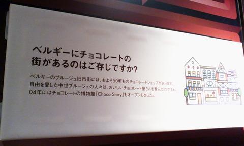 yokohama_daisekai_chocolate