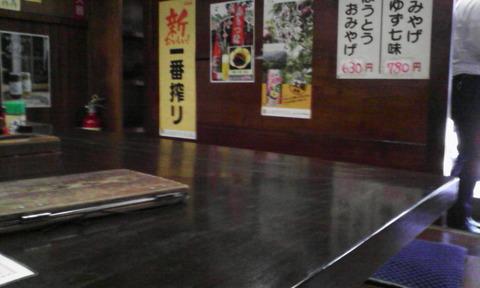 yamanashi_koufu_houtou_kosaku_table