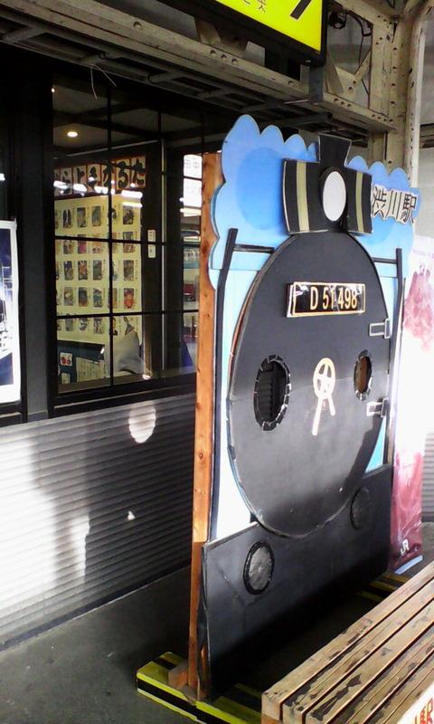 IMG_shibukawa_station_SL