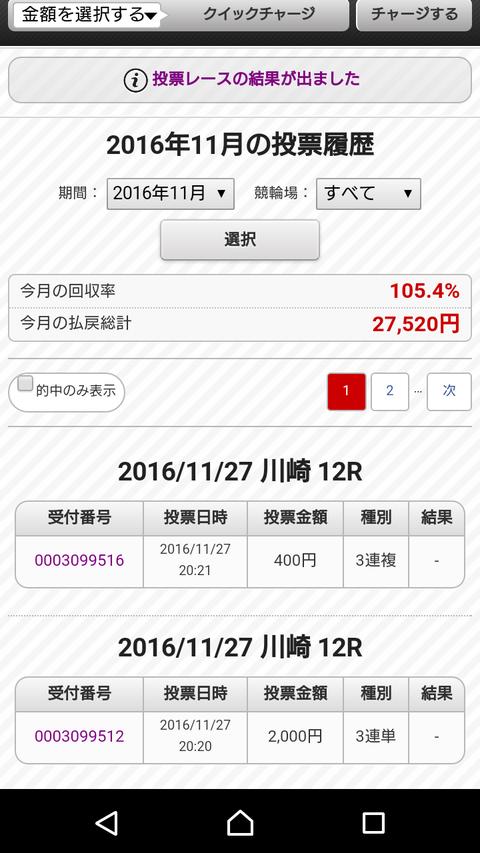 Screenshot_20161230-215946