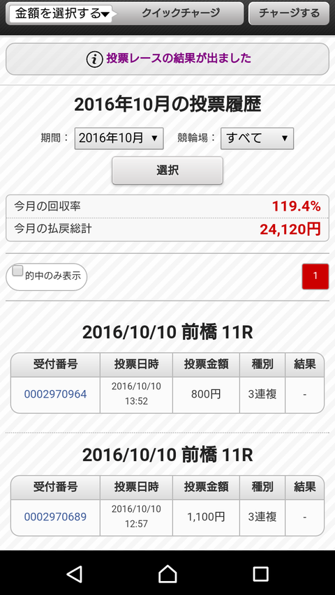 Screenshot_20161230-220023
