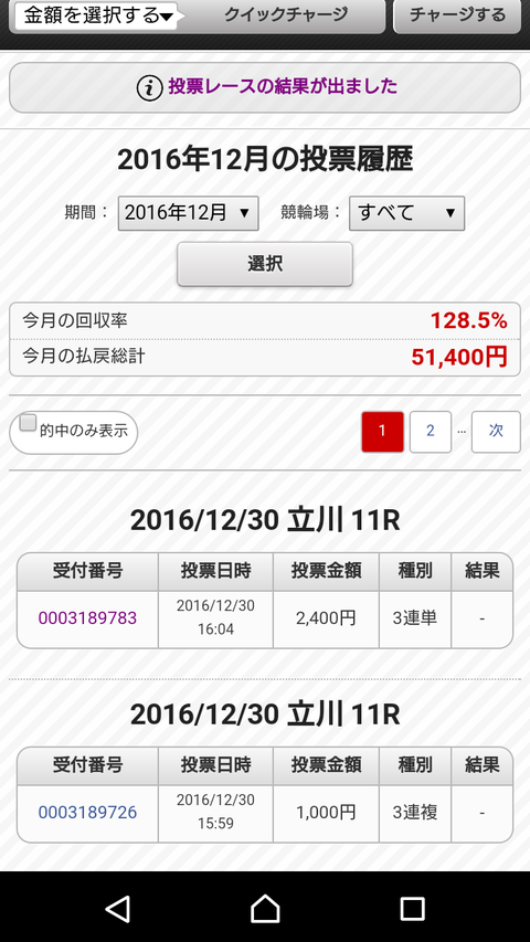 Screenshot_20161230-215925