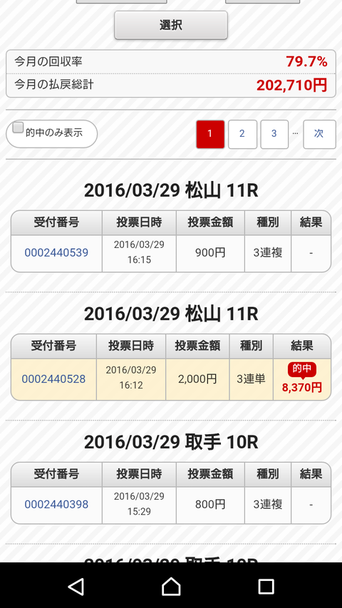 Screenshot_2016-03-29-22-13-19