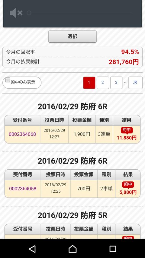 Screenshot_2016-02-29-20-00-38