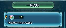 【闘技場】結果 ◇84811 1凸でも