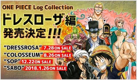 ONE PIECE Log Collection & ONE PIECE LOGシリーズW新作発売決定!! LOGシリーズは5年ぶりの新巻!!!(今までのまとめと予想もあるよ)