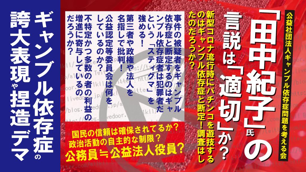 公益社団法人ギャンブル依存症問題を考える会田中紀子氏の言説は公益法人代表として適切か