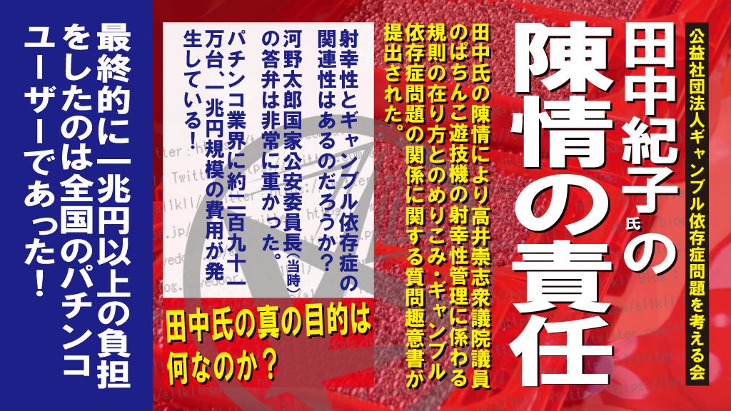 公益社団法人ギャンブル依存症問題を考える会田中紀子氏の陳情の責任