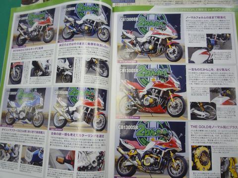 P1040794 のコピー