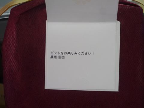 P1060146 のコピー