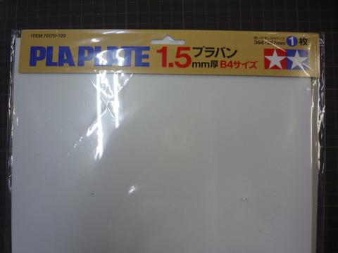 P1050269 のコピー