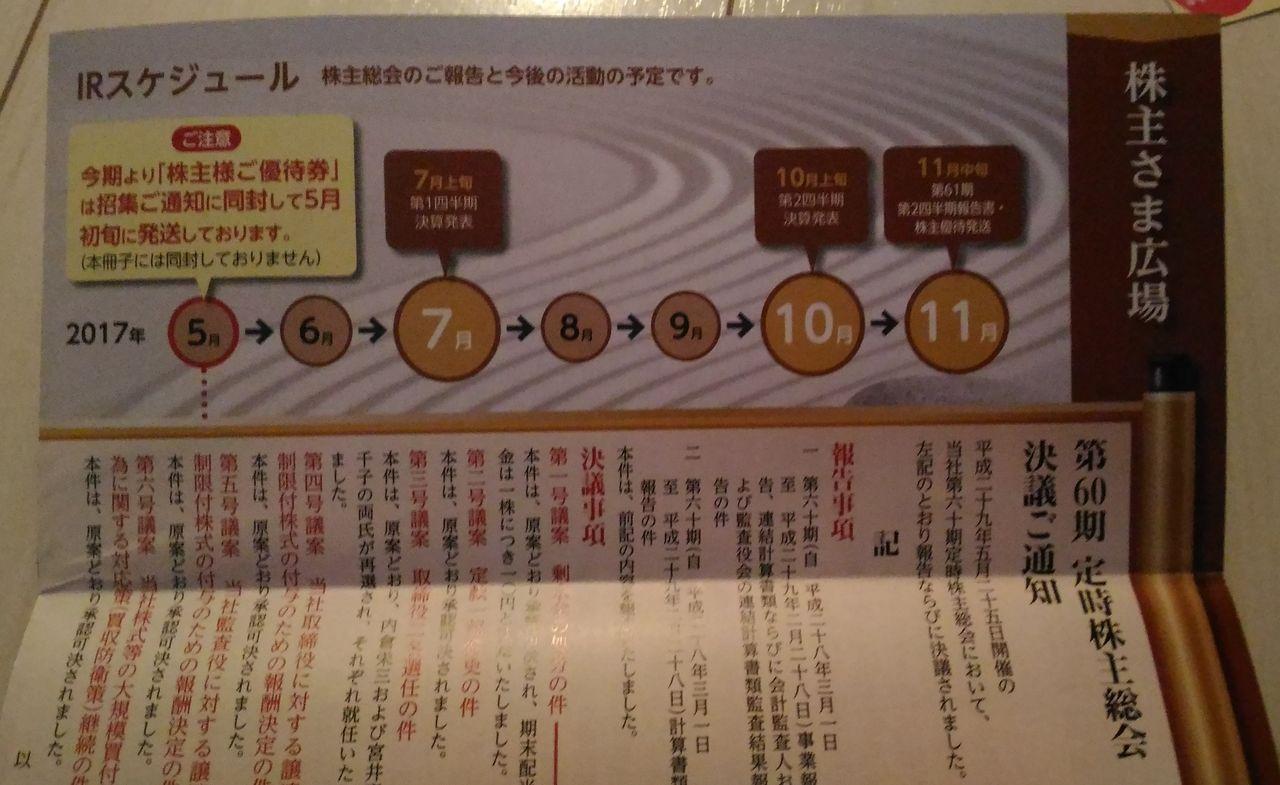 20170527_yoshinoya2