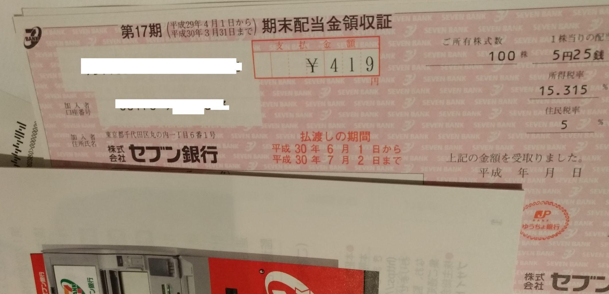 sebun_bank_haito_201806