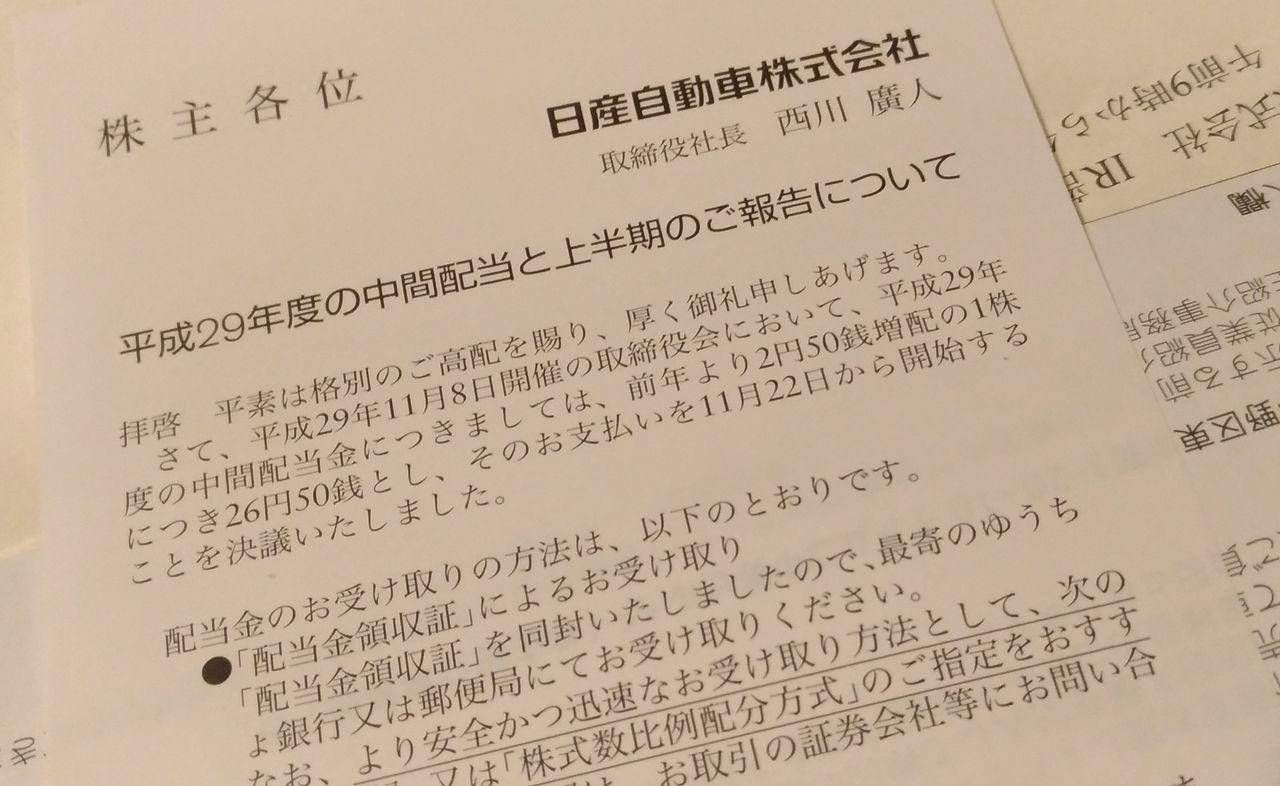 20171125_haito_nissan_zohai