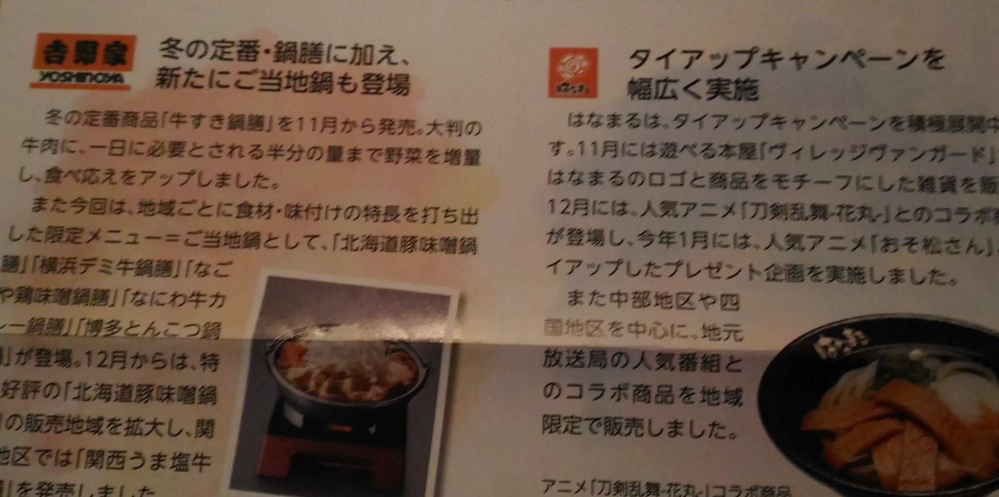 20170527_yoshinoya