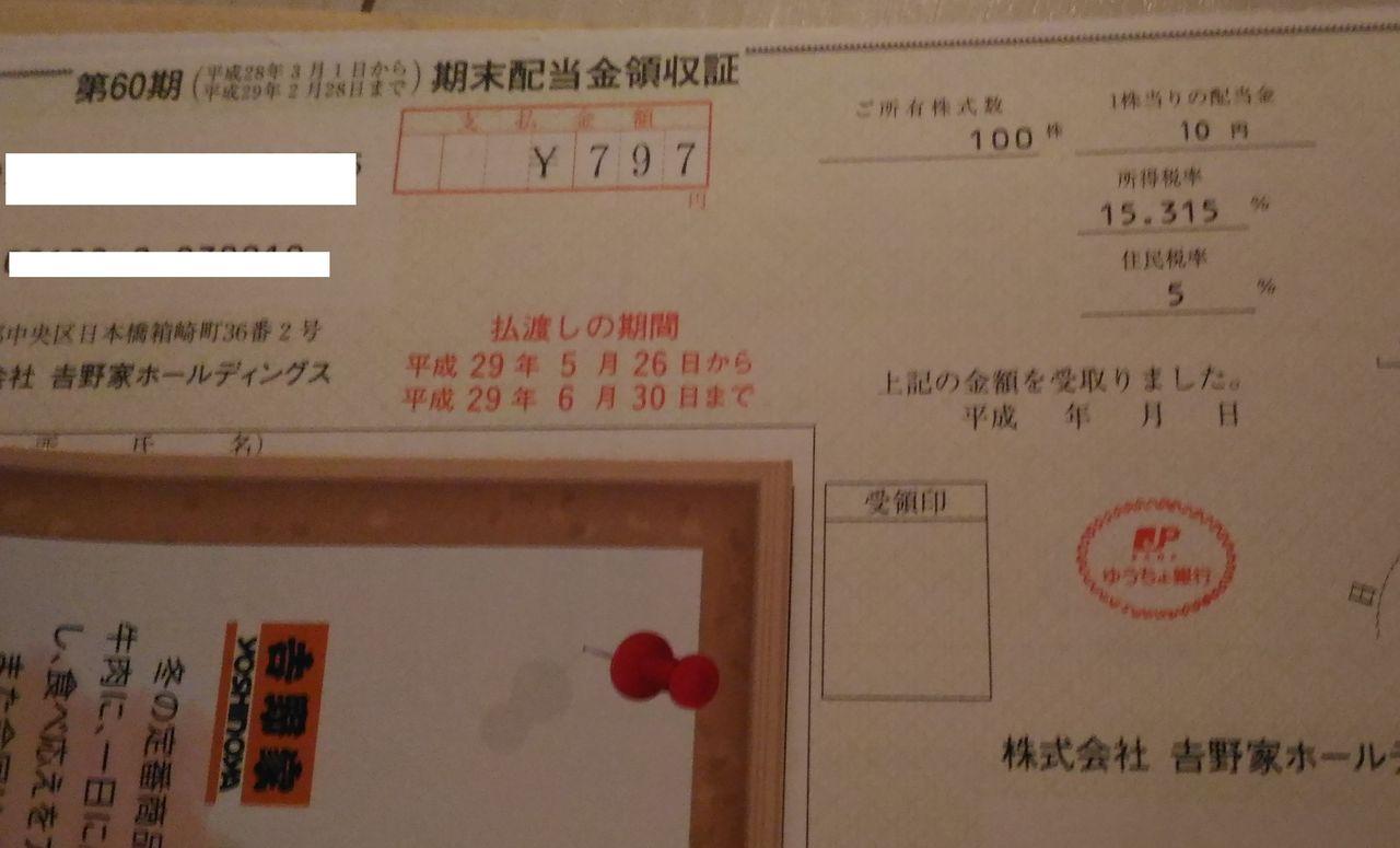 20170527_yoshinoya4