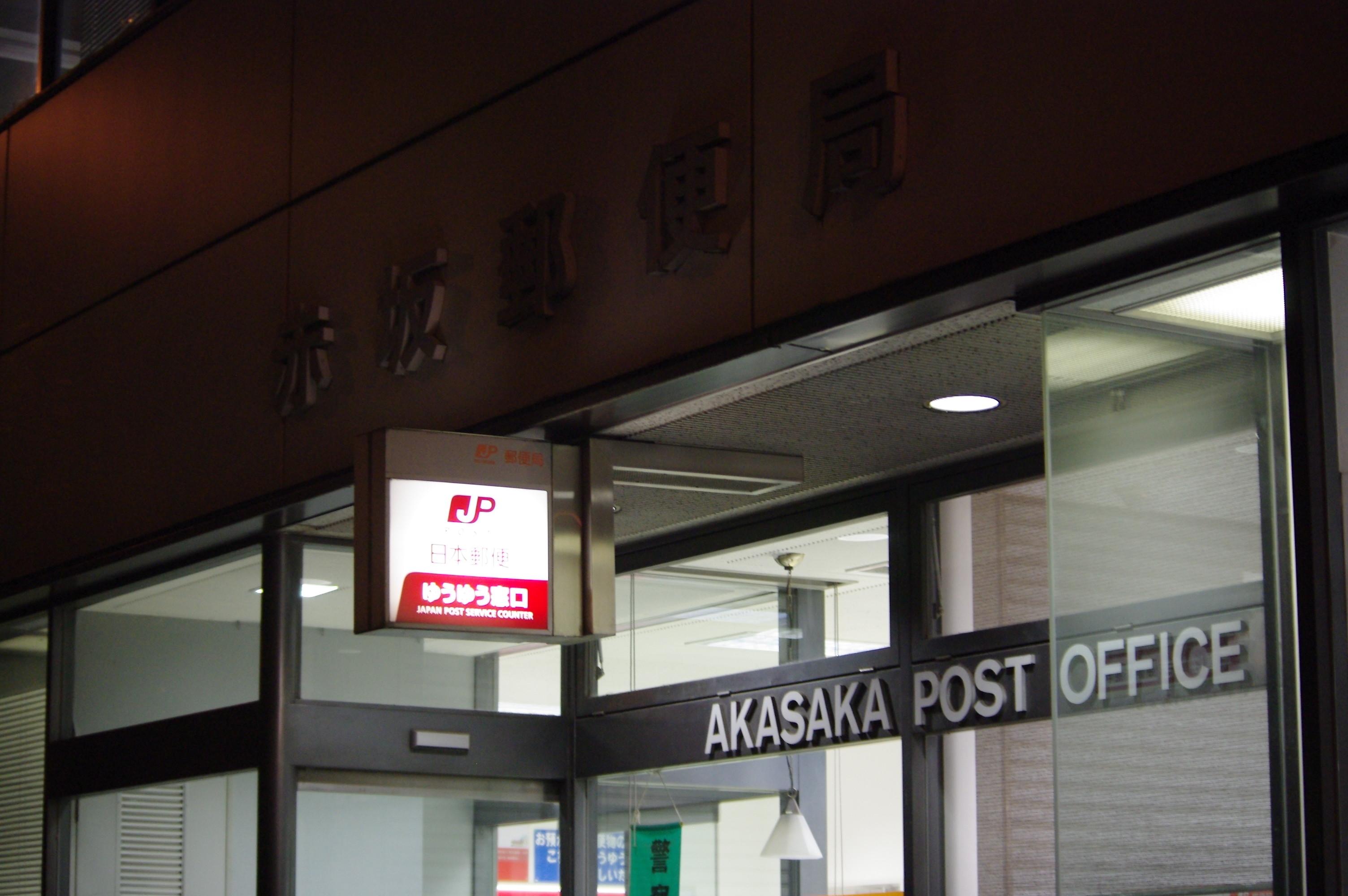 ゆうゆう便 郵便局